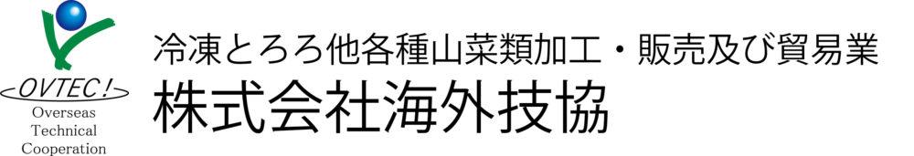株式会社 海外技協